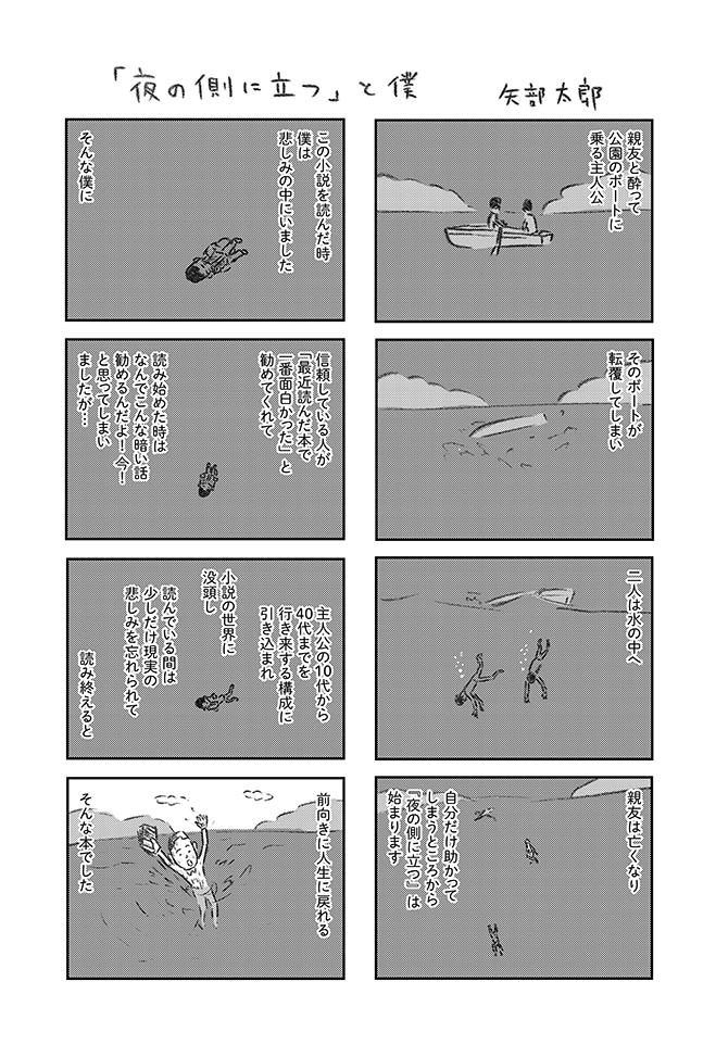 矢部太郎さん描き下ろし 「『夜の側に立つ』と僕」