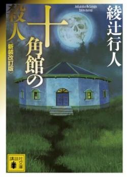綾辻行人さんの代表作「館シリーズ」の第一作『十角館の殺人』