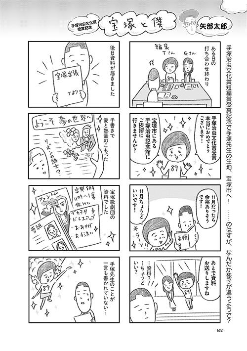 矢部太郎が描き下ろした「宝塚と僕」