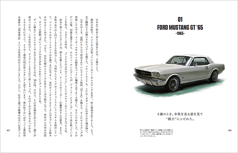 "FORD MUSTANG GT '65 5歳のとき、本牧を走る姿を見て""顔力""にシビれた"