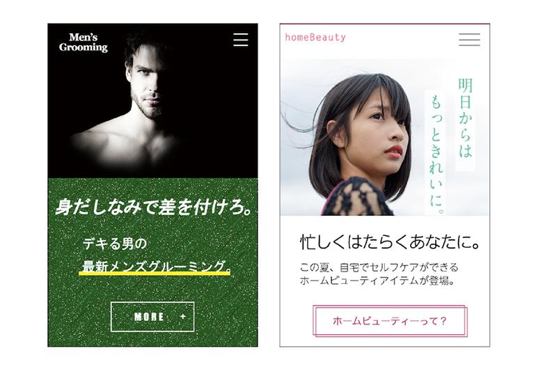 左:男性向け商品ページ、右:女性向け商品ページ