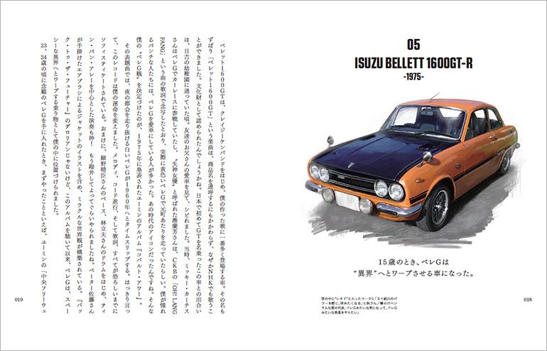 """ISUZU BELLETT 1600GT-R 15歳のとき、ベレGは""""異界""""へとワープさせる車になった"""