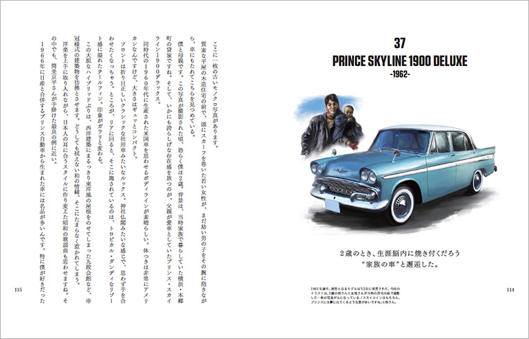 "PRINCE SKYLINE 1900 DELUXE 2歳のとき、生涯脳内に焼き付くだろう""家族の車""と邂逅した"