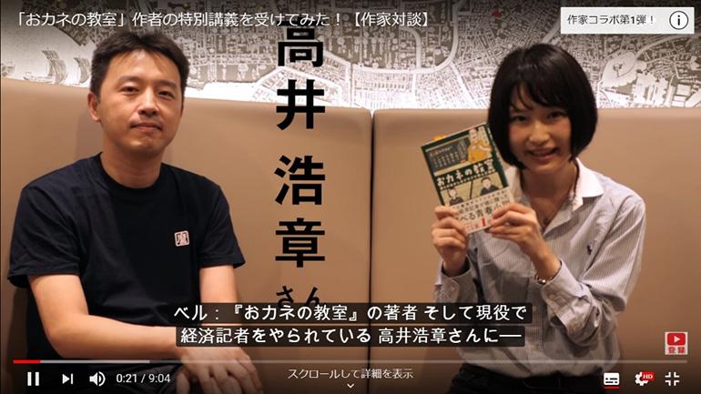 ベルさんのYouTubeチャンネルで対談した高井さん