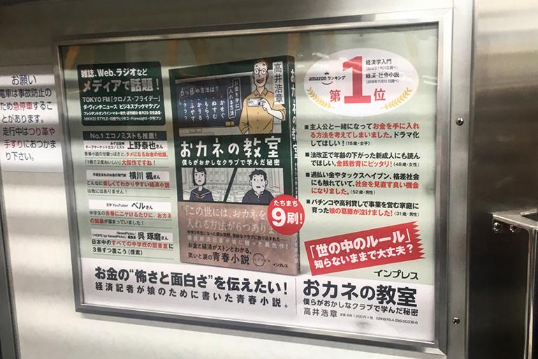 京王線で展開された『おカネの教室』の電車広告