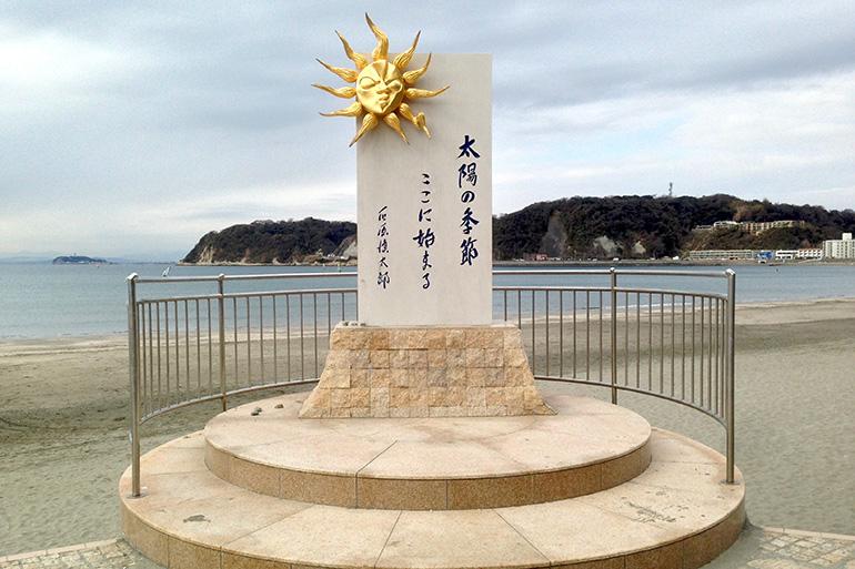 逗子海岸の太陽の季節記念日