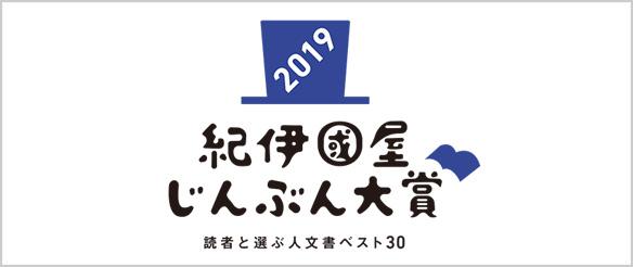 紀伊國屋じんぶん大賞2019