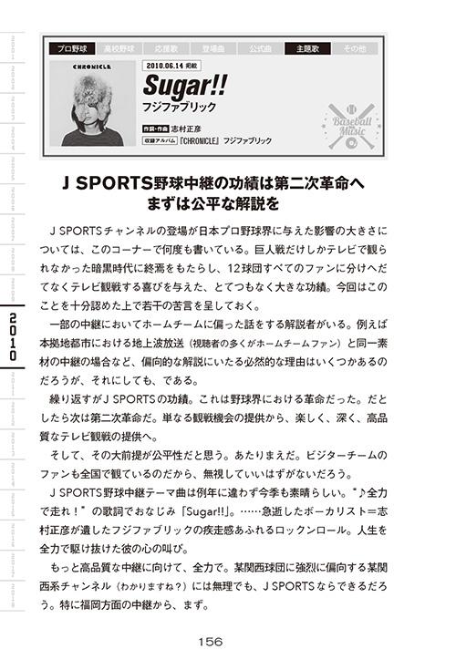 2010年のJ SPORTS野球中継テーマ曲、フジファブリック「Sugar!!」