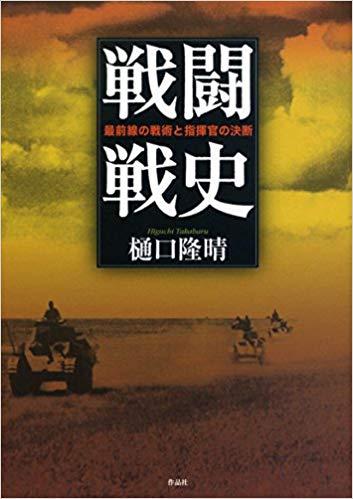 『戦闘戦史』樋口隆晴[著]作品社