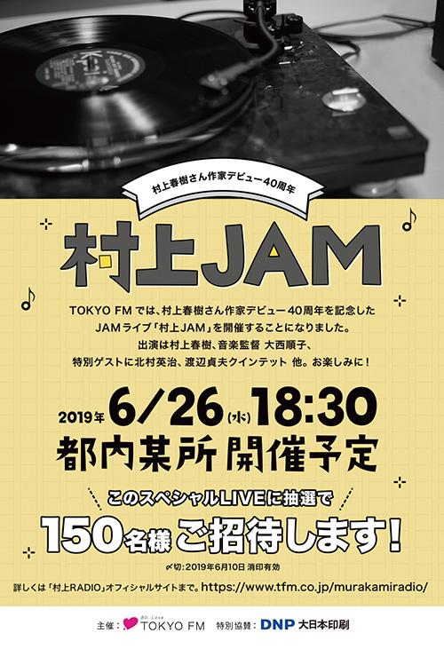 HARUKI MURAKAMI 40th Anniversary 村上JAM~村上RADIO SPECIAL NIGHT~