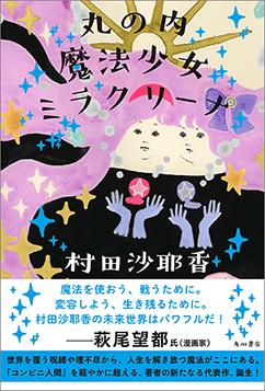 村田沙耶香『丸の内魔法少女ミラクリーナ』