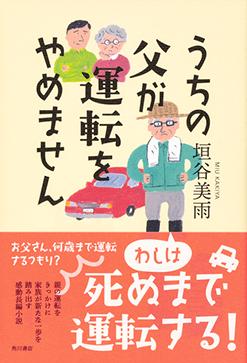 垣谷美雨『うちの父が運転をやめません』