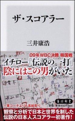 三井康浩『ザ・スコアラー』(角川新書)