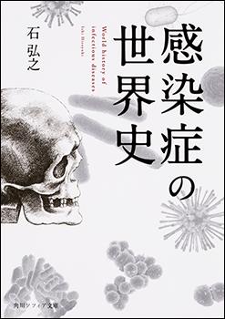 石弘之『感染症の世界史』(角川ソフィア文庫)