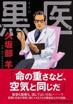 久坂部羊『黒医』