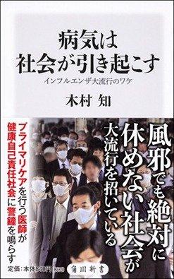 木村知『病気は社会が引き起こす』(角川選書)