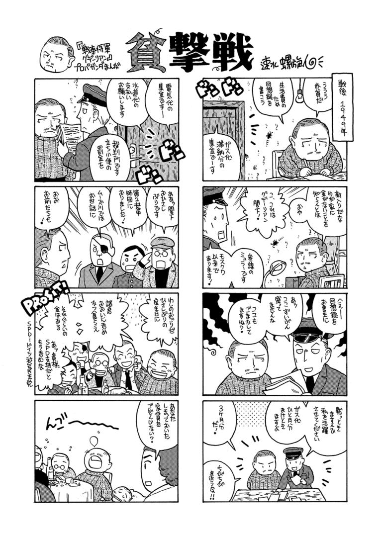 漫画家の速水螺旋人さんが『戦車将軍グデーリアン』(大木毅)にプロパガンダ、...