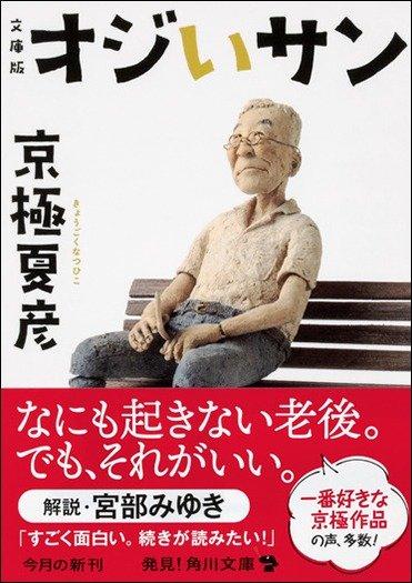 京極夏彦『文庫版 オジいサン』(角川文庫)