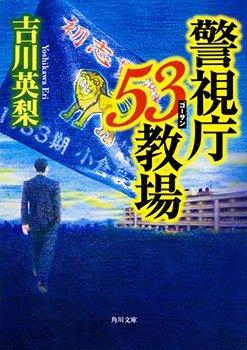 第一作『警視庁53教場』