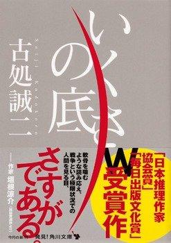 古処誠二『いくさの底』(角川文庫)
