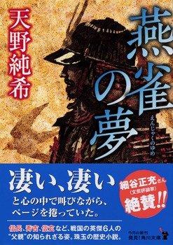 天野純希『燕雀の夢』(角川文庫)