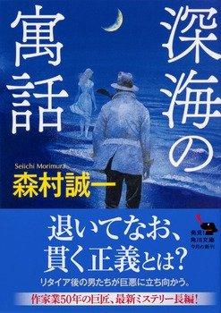 森村誠一『深海の寓話』(角川文庫)