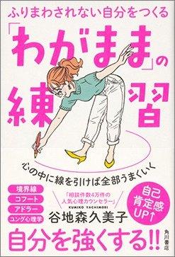 谷地森久美子『ふりまわされない自分をつくる 「わがまま」の練習 心の中に線...