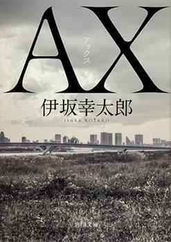 伊坂幸太郎の傑作エンターテインメント『AX アックス』を、SNSで話題のイ...