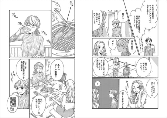 『ピーナッツバターサンドウィッチ』1巻より