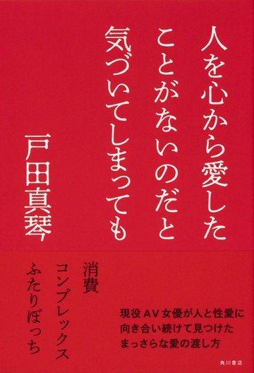 戸田真琴 大学
