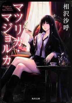シリーズ第1作『マツリカ・マジョルカ』