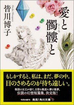 美しい花には毒がある――日常に潜む狂気と呪縛を、皆川博子が幻想的な筆致で描...