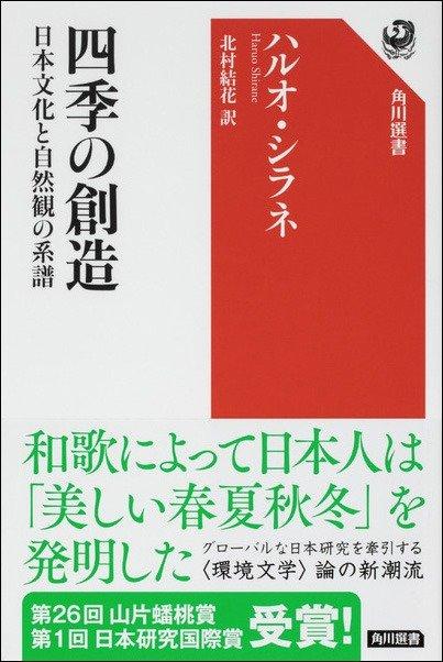 日本研究の世界的な第一人者の代表作 〈環境文学〉の新地平を読む『四季の創造...