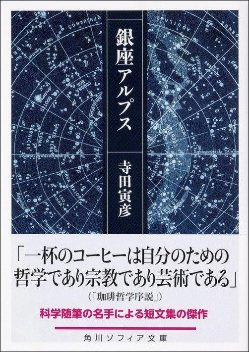 一度読んだら忘れられない、寺田寅彦の名随筆! 時代を超えて楽しめる、近代文...
