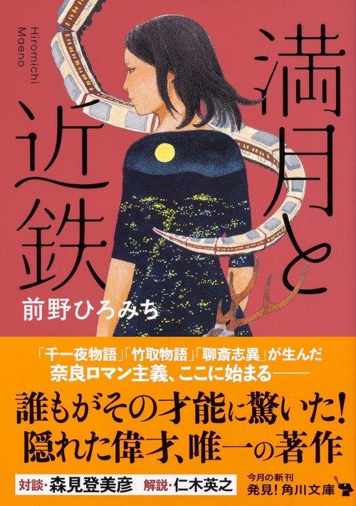 【解説:仁木英之】隠れた鬼才、唯一の著作! 奈良が舞台の、ロマンと奇想に...