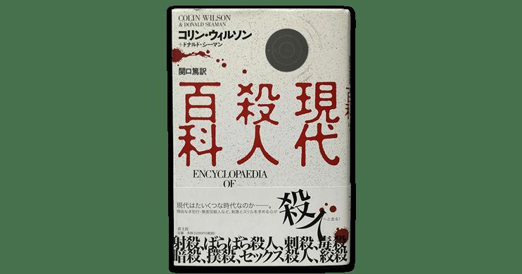 怖すぎてトラウマ必至! 話題のミステリ作家・櫛木理宇が選ぶ、実話の「異常殺...
