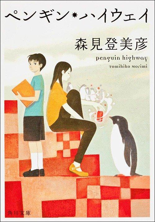 『ペンギン・ハイウェイ』(角川文庫)