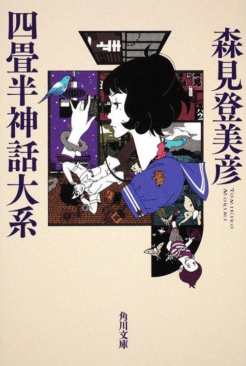 『四畳半神話大系』(角川文庫)
