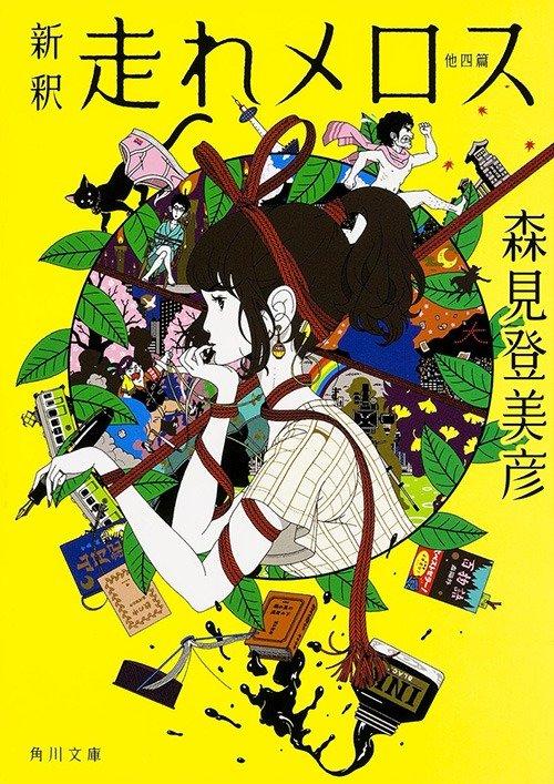 『新釈 走れメロス 他四篇』(角川文庫)