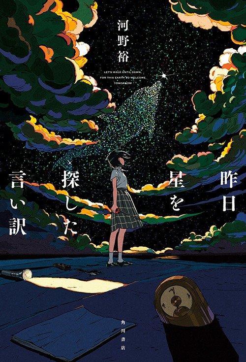 河野裕『昨日星を探した言い訳』(KADOKAWA)