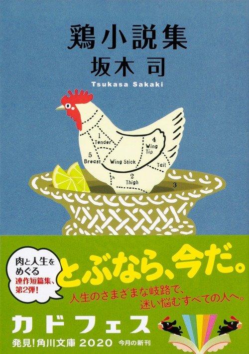 """坂木司が贈る、悩める人々と""""鶏肉""""を巡る人生の物語。美味しそうで、勇気がも..."""