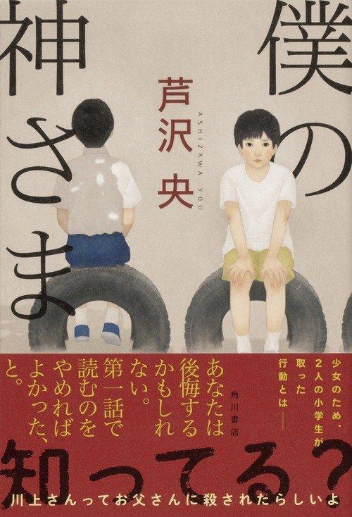 芦沢央『僕の神さま』(KADOKAWA)
