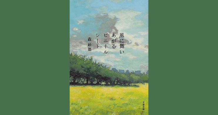 『風に舞いあがるビニールシート』 森 絵都著 文春文庫