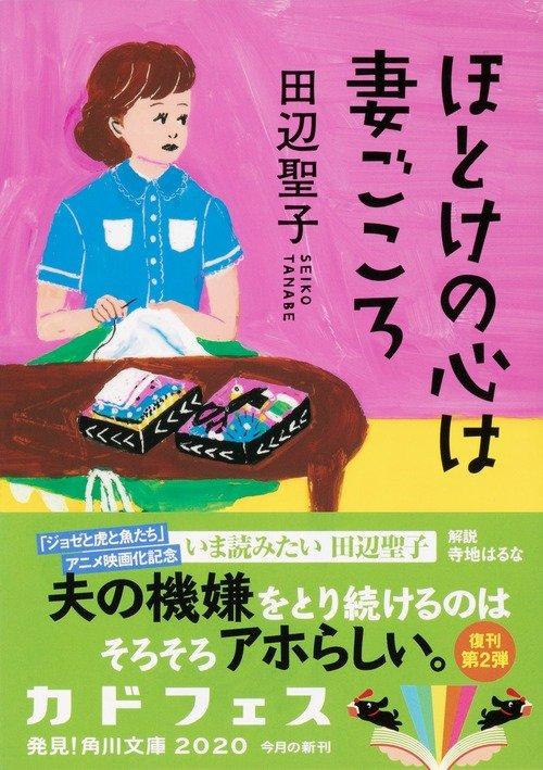 田辺聖子『ほとけの心は妻ごころ』(角川文庫)