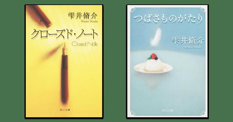 角川文庫『クローズド・ノート』『つばさものがたり』