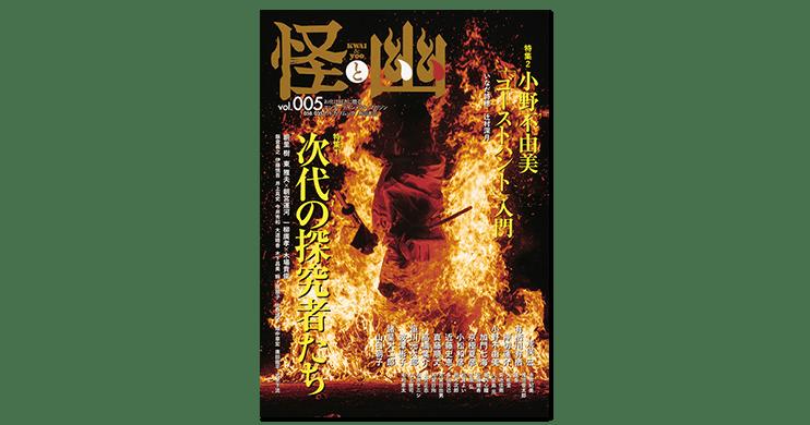 「怪と幽 vol.005 2020年9月」より