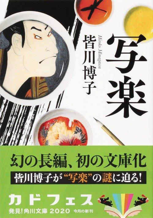 皆川博子の幻の長編、待望の文庫化! 江戸時代に魂を削って名作を生み出した天...