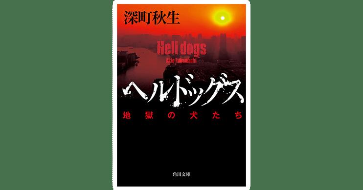 『ヘルドッグス 地獄の犬たち』(角川文庫)