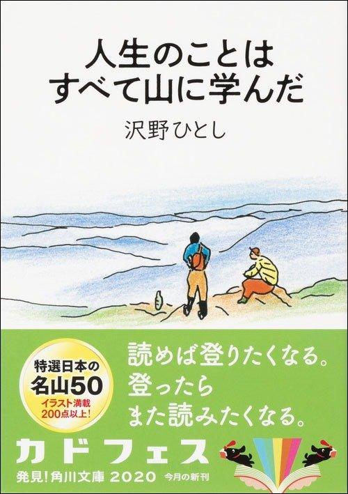 半世紀にわたる登山歴から厳選した50の山をイラストと共に紹介する、沢野ひと...