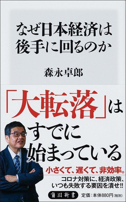 なぜ、全ての対策が後手に回るのか。 その背景には日本が抱える官僚組織に一因...